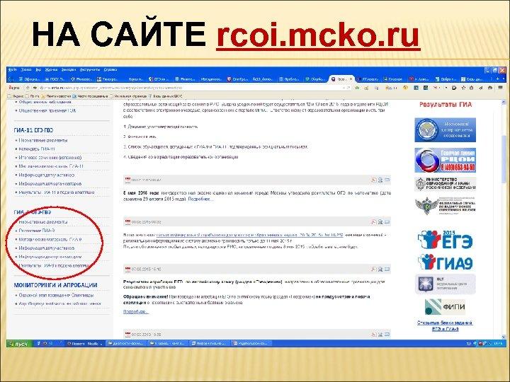 НА САЙТЕ rcoi. mcko. ru