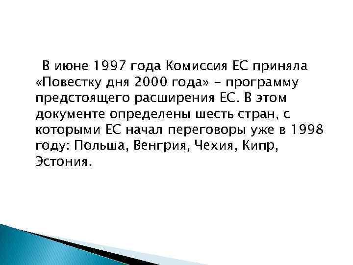 В июне 1997 года Комиссия ЕС приняла «Повестку дня 2000 года» - программу предстоящего