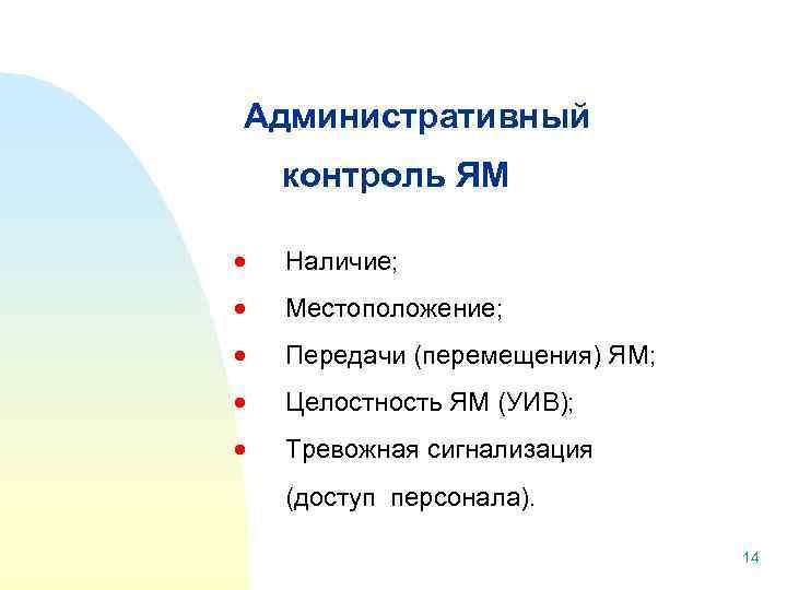 Административный контроль ЯМ Наличие; Местоположение; Передачи (перемещения) ЯМ; Целостность ЯМ (УИВ); Тревожная сигнализация