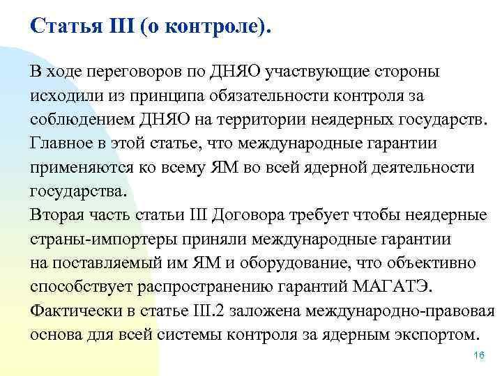 Статья III (о контроле). В ходе переговоров по ДНЯО участвующие стороны исходили из принципа