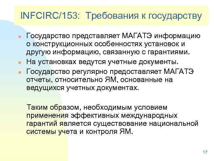 INFCIRC/153: Требования к государству n n n Государство представляет МАГАТЭ информацию о конструкционных особенностях