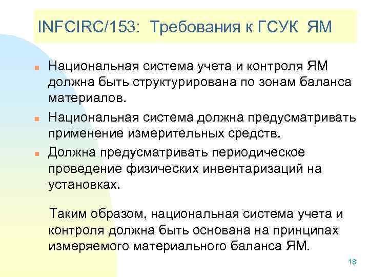 INFCIRC/153: Требования к ГСУК ЯМ n n n Национальная система учета и контроля ЯМ