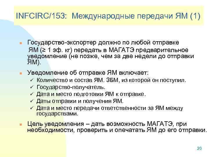 INFCIRC/153: Международные передачи ЯМ (1) n n Государство-экспортер должно по любой отправке ЯМ (≥