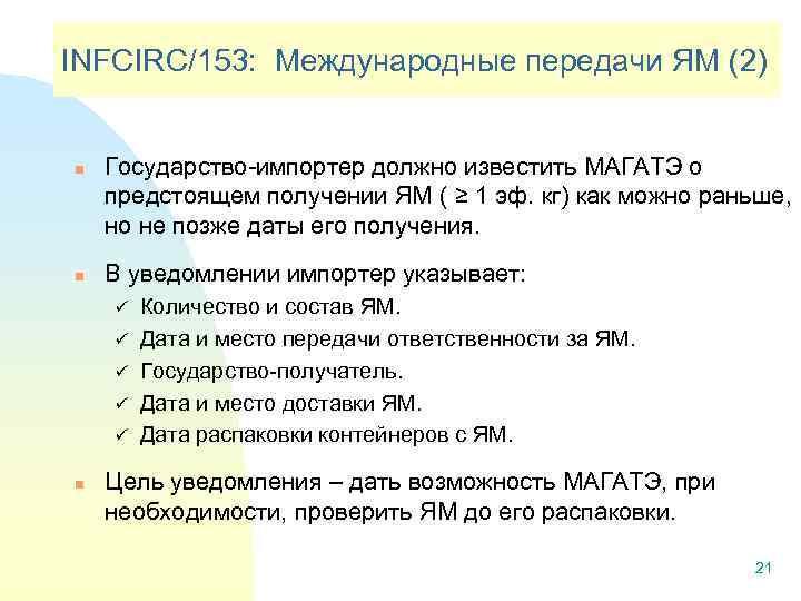INFCIRC/153: Международные передачи ЯМ (2) n n Государство-импортер должно известить МАГАТЭ о предстоящем получении