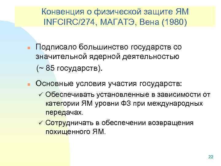 Конвенция о физической защите ЯМ INFCIRC/274, МАГАТЭ, Вена (1980) n n Подписало большинство государств
