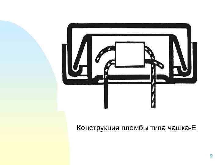 Конструкция пломбы типа чашка-Е 9