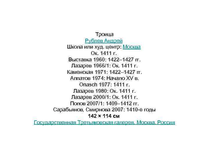 Троица Рублев Андрей Школа или худ. центр: Москва Ок. 1411 г. Выставка 1960: 1422–