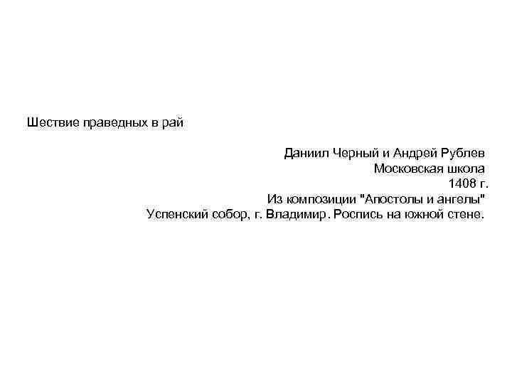 Шествие праведных в рай Даниил Черный и Андрей Рублев Московская школа 1408 г. Из