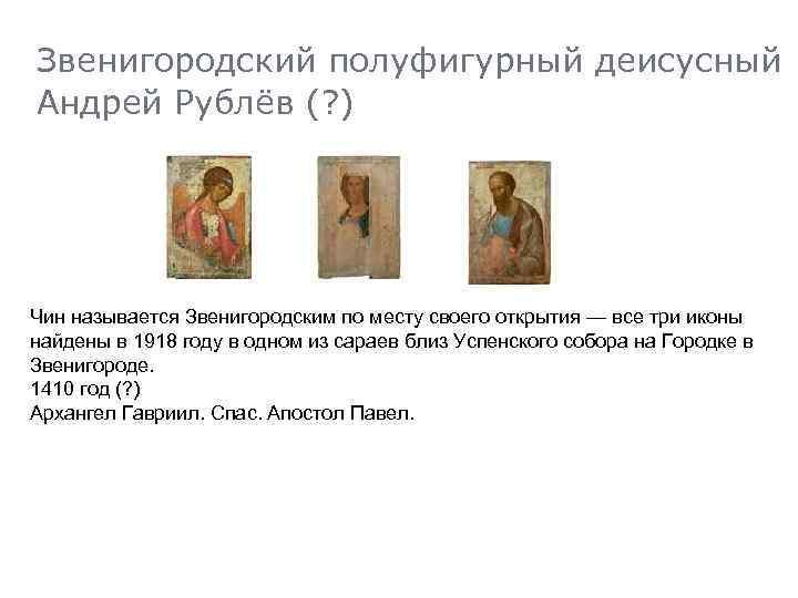 Звенигородский полуфигурный деисусный ч Андрей Рублёв (? ) Чин называется Звенигородским по месту своего