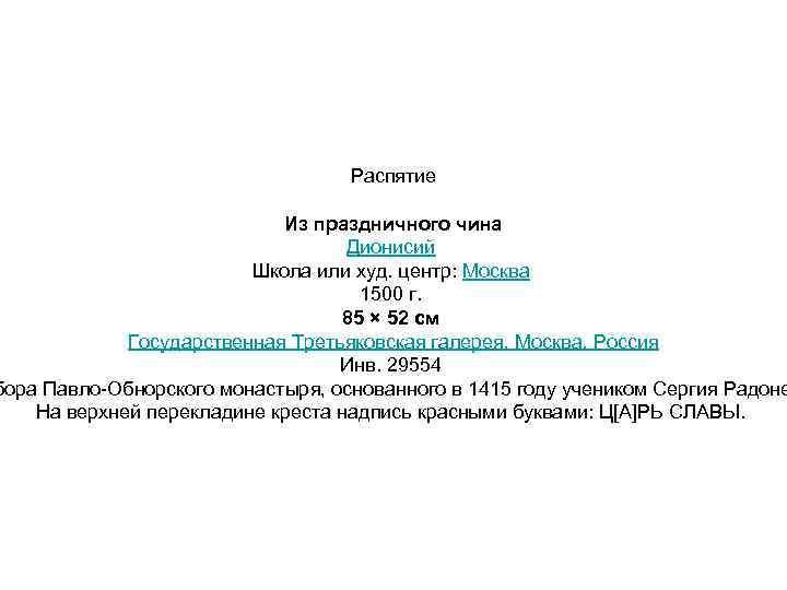 Распятие Из праздничного чина Дионисий Школа или худ. центр: Москва 1500 г. 85 ×