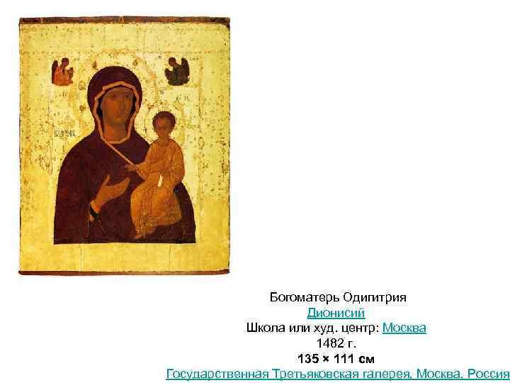 Богоматерь Одигитрия Дионисий Школа или худ. центр: Москва 1482 г. 135 × 111 см