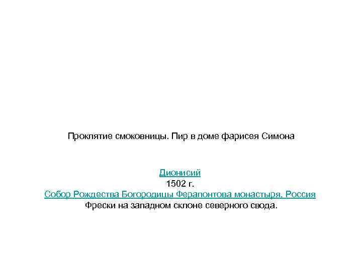 Проклятие смоковницы. Пир в доме фарисея Симона Дионисий 1502 г. Собор Рождества Богородицы Ферапонтова
