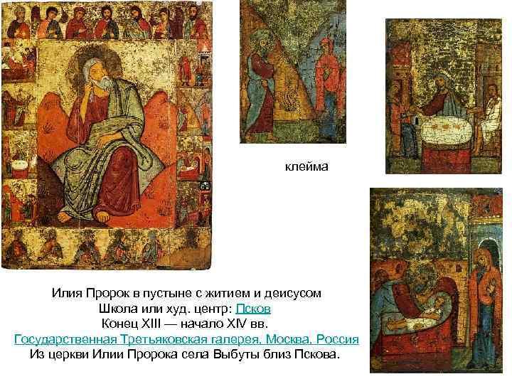 клейма Илия Пророк в пустыне с житием и деисусом Школа или худ. центр: Псков
