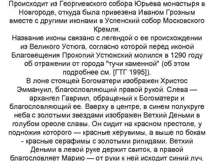 Происходит из Георгиевского собора Юрьева монастыря в Новгороде, откуда была привезена Иваном Грозным вместе