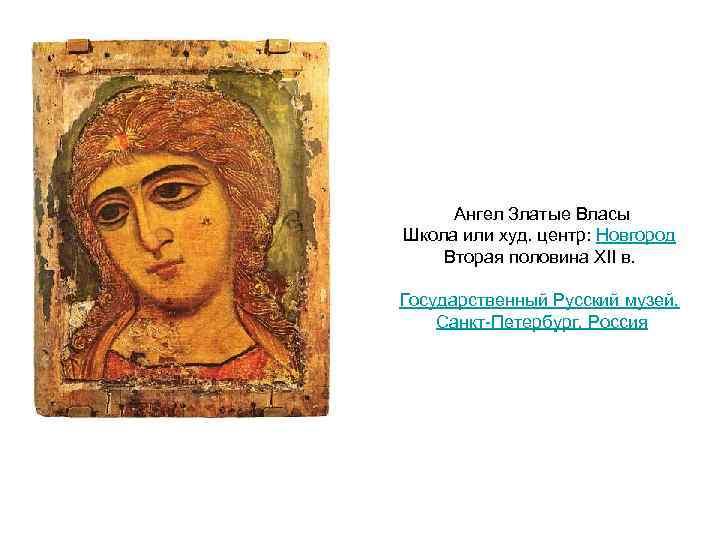 Ангел Златые Власы Школа или худ. центр: Новгород Вторая половина XII в. Государственный Русский
