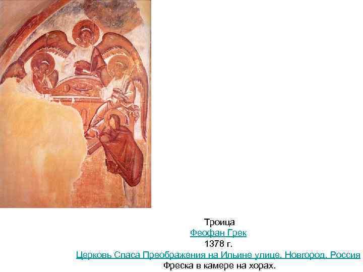 Троица Феофан Грек 1378 г. Церковь Спаса Преображения на Ильине улице, Новгород, Россия Фреска