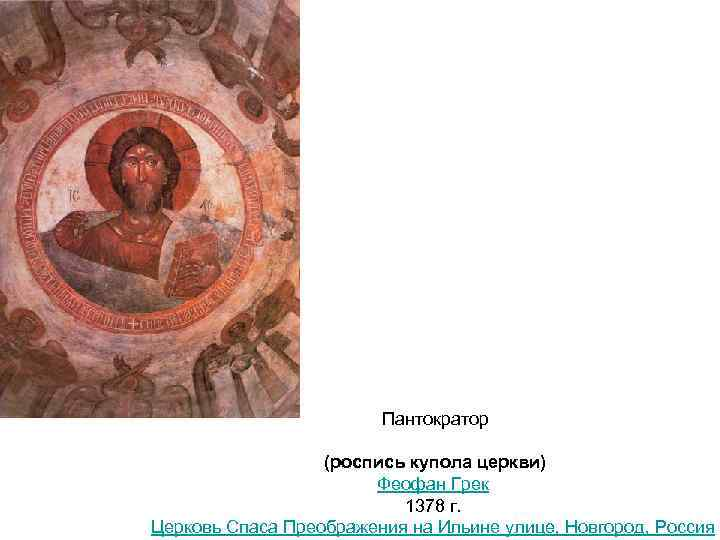 Пантократор (роспись купола церкви) Феофан Грек 1378 г. Церковь Спаса Преображения на Ильине улице,