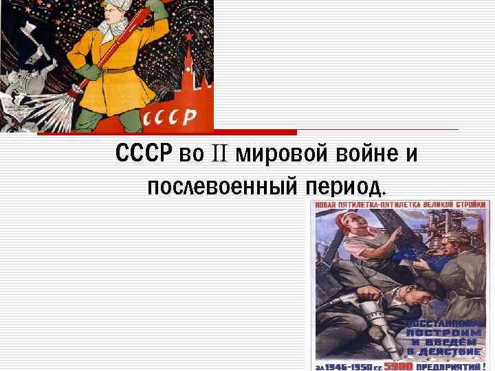 СССР во II мировой войне и послевоенный период.