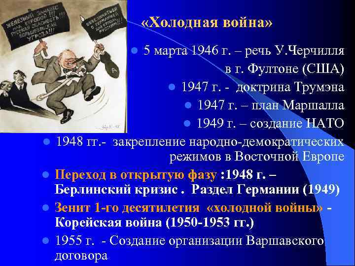 «Холодная война» 5 марта 1946 г. – речь У. Черчилля в г. Фултоне