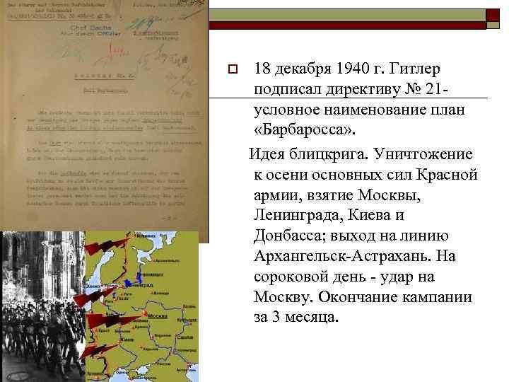 o 18 декабря 1940 г. Гитлер подписал директиву № 21 условное наименование план «Барбаросса»