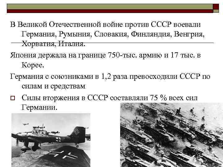 В Великой Отечественной войне против СССР воевали Германия, Румыния, Словакия, Финляндия, Венгрия, Хорватия, Италия.