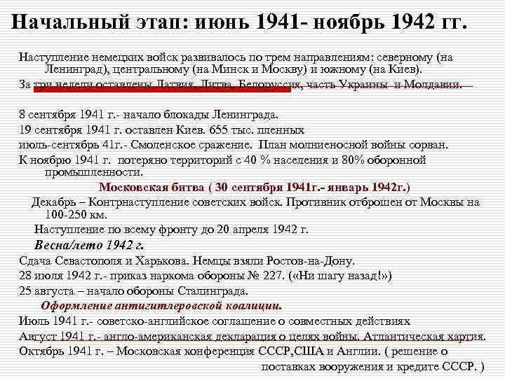 Начальный этап: июнь 1941 - ноябрь 1942 гг. Наступление немецких войск развивалось по трем