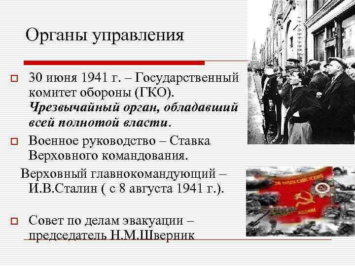 Органы управления 30 июня 1941 г. – Государственный комитет обороны (ГКО). Чрезвычайный орган, обладавший