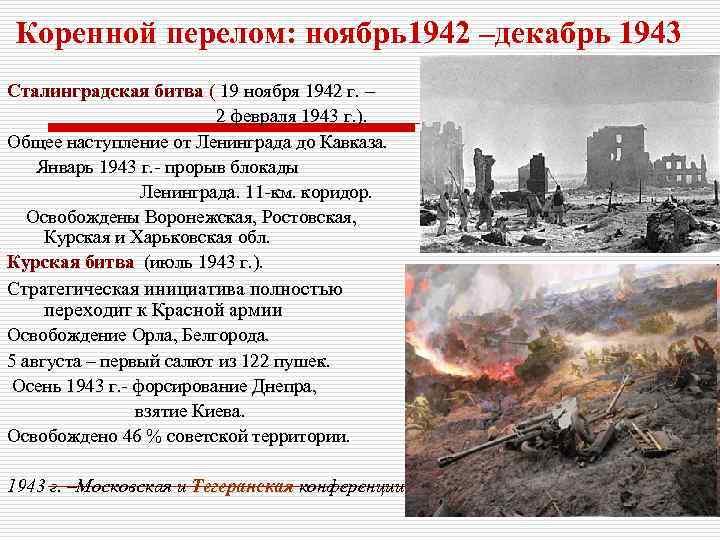 Коренной перелом: ноябрь1942 –декабрь 1943 Сталинградская битва ( 19 ноября 1942 г. – 2