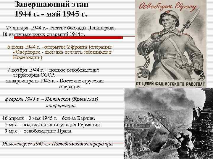 Завершающий этап 1944 г. - май 1945 г. 27 января 1944 г. - снятие