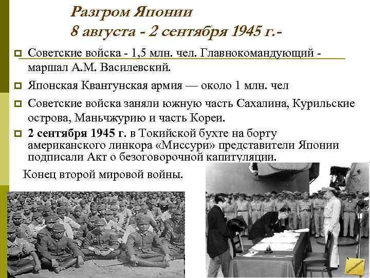 Разгром Японии 8 августа - 2 сентября 1945 г. Советские войска - 1, 5