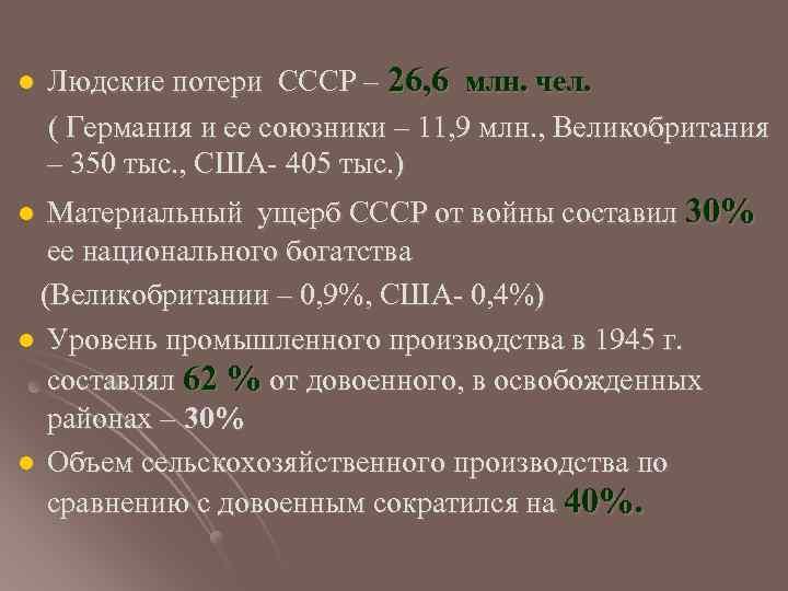l Людские потери СССР – 26, 6 млн. чел. ( Германия и ее союзники
