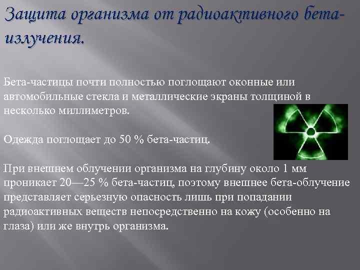 Защита организма от радиоактивного бетаизлучения. Бета-частицы почти полностью поглощают оконные или автомобильные стекла и