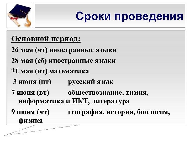 Сроки проведения Основной период: 26 мая (чт) иностранные языки 28 мая (сб) иностранные языки