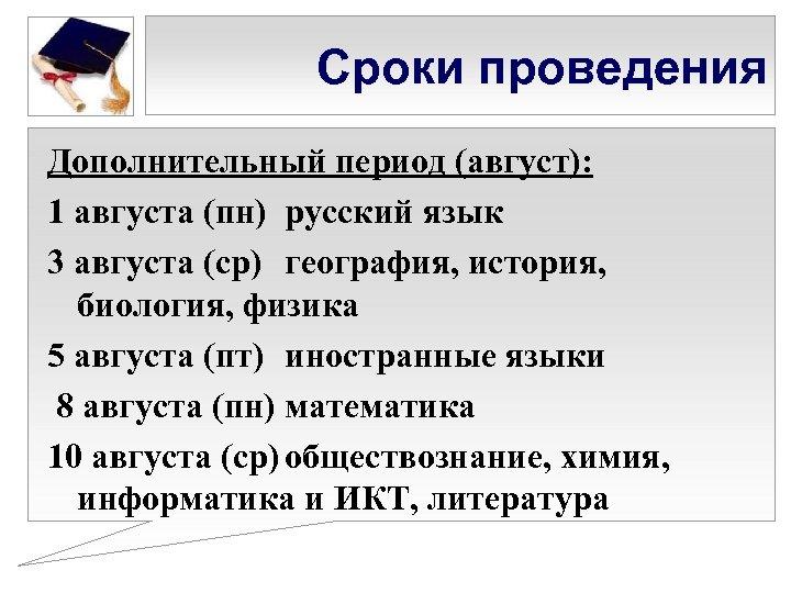 Сроки проведения Дополнительный период (август): 1 августа (пн) русский язык 3 августа (ср) география,