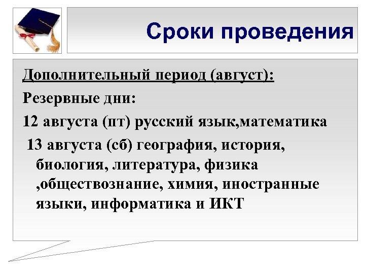 Сроки проведения Дополнительный период (август): Резервные дни: 12 августа (пт) русский язык, математика 13