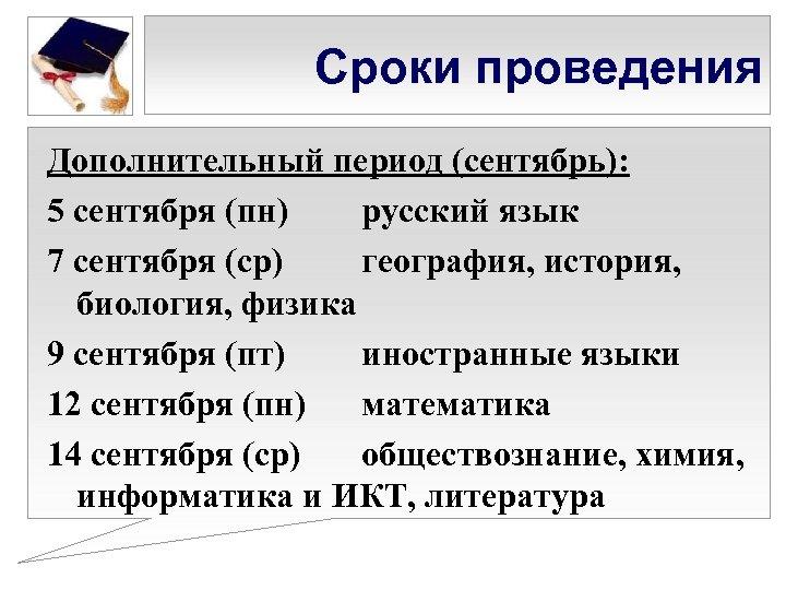 Сроки проведения Дополнительный период (сентябрь): 5 сентября (пн) русский язык 7 сентября (ср) география,
