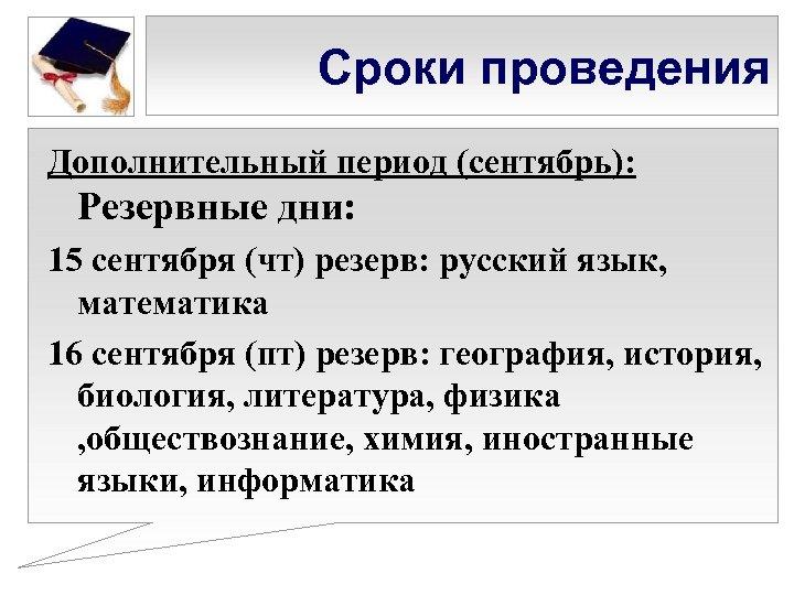 Сроки проведения Дополнительный период (сентябрь): Резервные дни: 15 сентября (чт) резерв: русский язык, математика