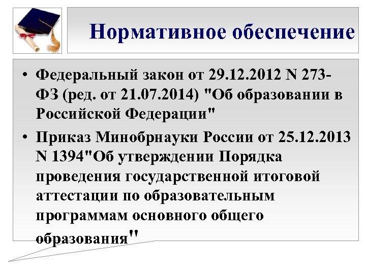 Нормативное обеспечение • Федеральный закон от 29. 12. 2012 N 273 ФЗ (ред. от