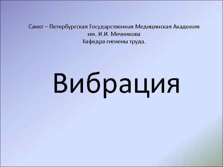 Гоувпо санкт-петербургская государственная медицинская академия им.и.и.мечн мрэо коломна медицинская справка