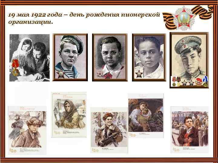 19 мая 1922 года – день рождения пионерской организации.