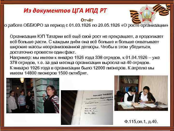 Из документов ЦГА ИПД РТ Отчёт о работе ОББЮРО за период с 01. 03.