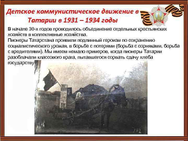 Детское коммунистическое движение в Татарии в 1931 – 1934 годы В начале 30 -х