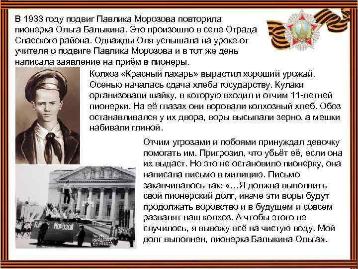 В 1933 году подвиг Павлика Морозова повторила пионерка Ольга Балыкина. Это произошло в селе