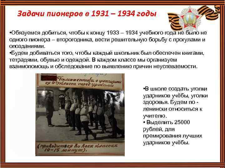 Задачи пионеров в 1931 – 1934 годы • Обязуемся добиться, чтобы к концу 1933
