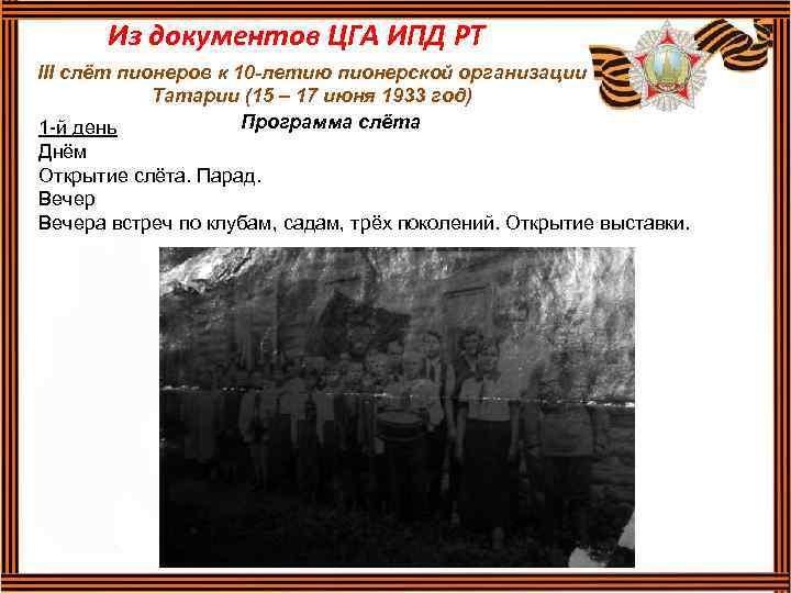 Из документов ЦГА ИПД РТ III слёт пионеров к 10 -летию пионерской организации Татарии