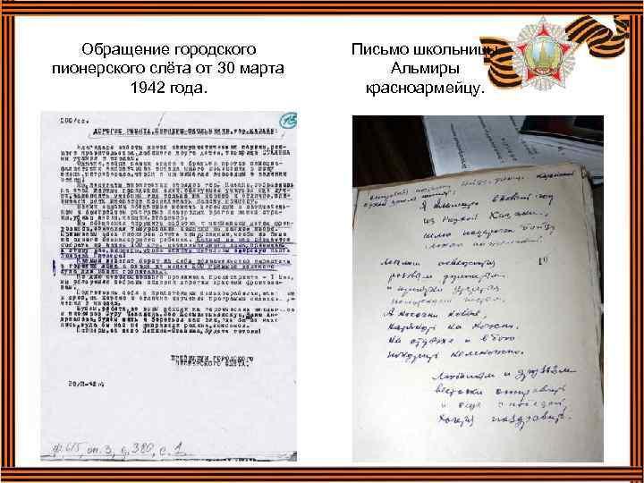 Обращение городского пионерского слёта от 30 марта 1942 года. Письмо школьницы Альмиры красноармейцу.