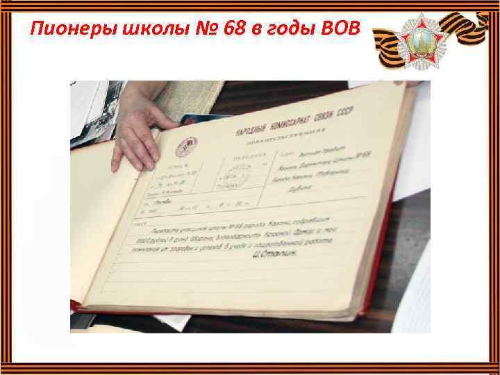 Пионеры школы № 68 в годы ВОВ
