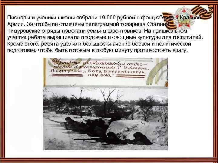 Пионеры и ученики школы собрали 10 000 рублей в фонд обороны Красной Армии. За
