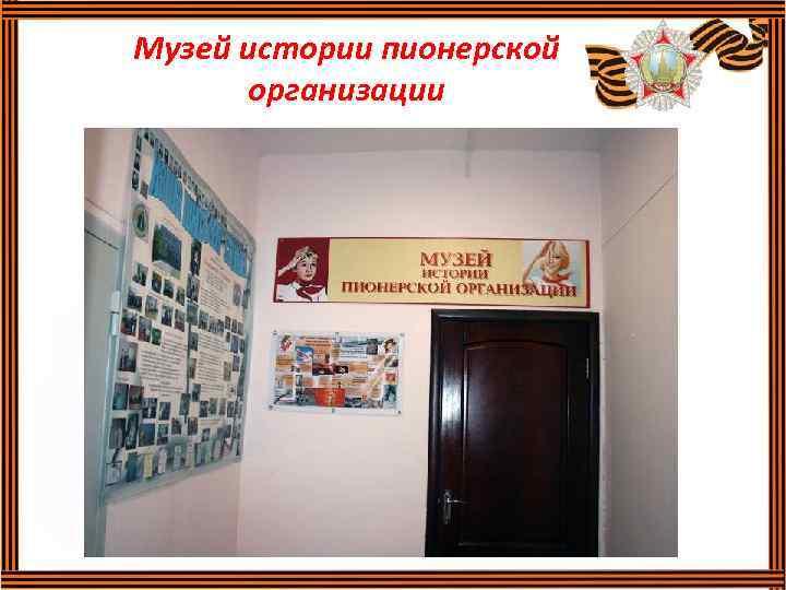 Музей истории пионерской организации