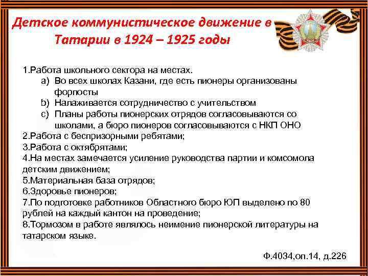 Детское коммунистическое движение в Татарии в 1924 – 1925 годы 1. Работа школьного сектора